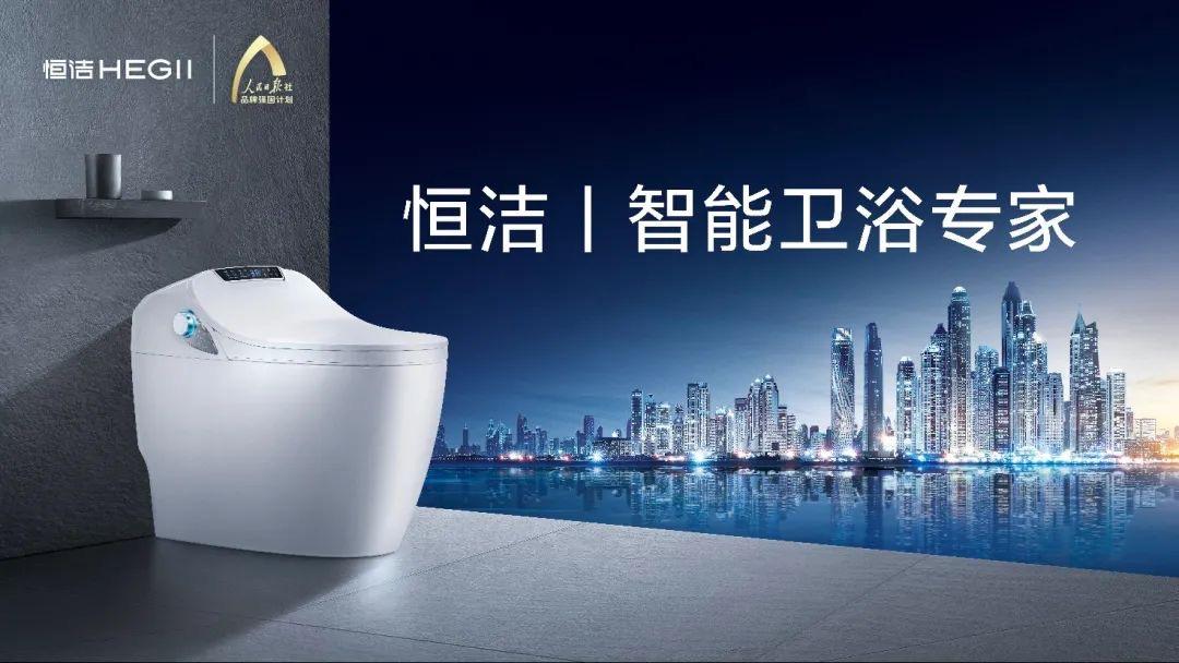 上一篇:智能马桶进家零门槛!恒洁推出卫浴空间免费电路改造服务