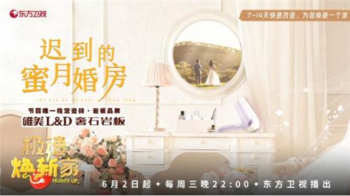 下一篇:唯美L&D奢石岩板助力东方卫视《极速焕新家》,14天极速爆改蜜月婚房