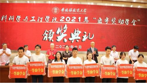 """宏宇集团:接力第二个十年,成就万千学子梦想!陶大材料学院2021年""""宏宇奖助学金""""颁奖!"""