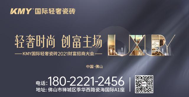 KMY国际轻奢瓷砖