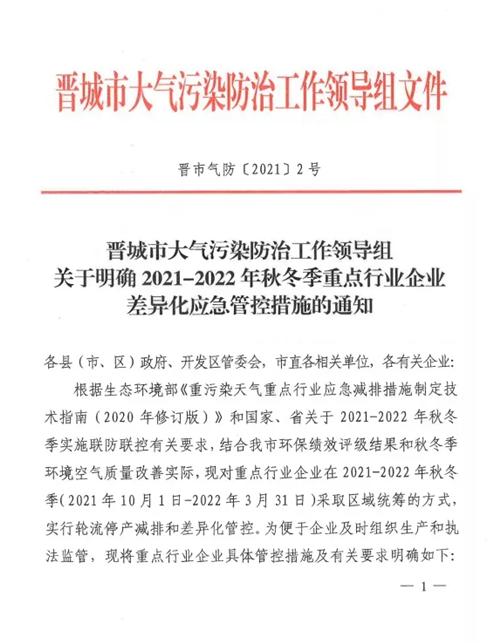 下一篇:239家陶瓷厂将受影响!山西27家陶企最长停产182天,最短60天
